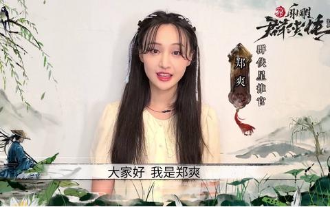 新射雕群侠传之铁血丹心郑爽版