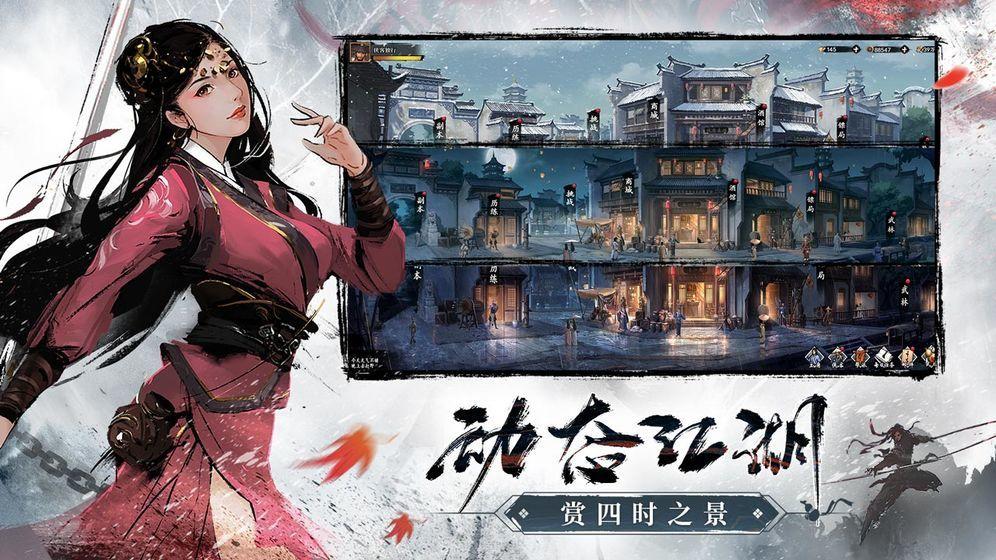 新射雕群侠传之铁血丹心郑爽版图3