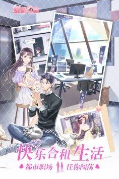爱情公寓九游版图3