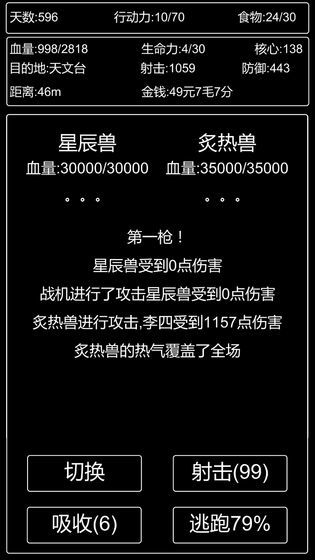 李四历险记(测试版)图2