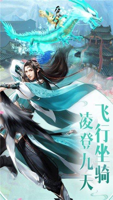 玄神剑仙图2