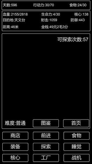 李四历险记(测试版)图4