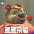 熊熊荣耀英雄