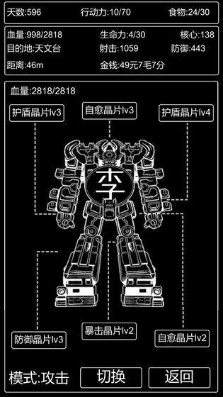 李四历险记(测试版)图1