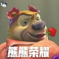 穿越之熊熊荣耀