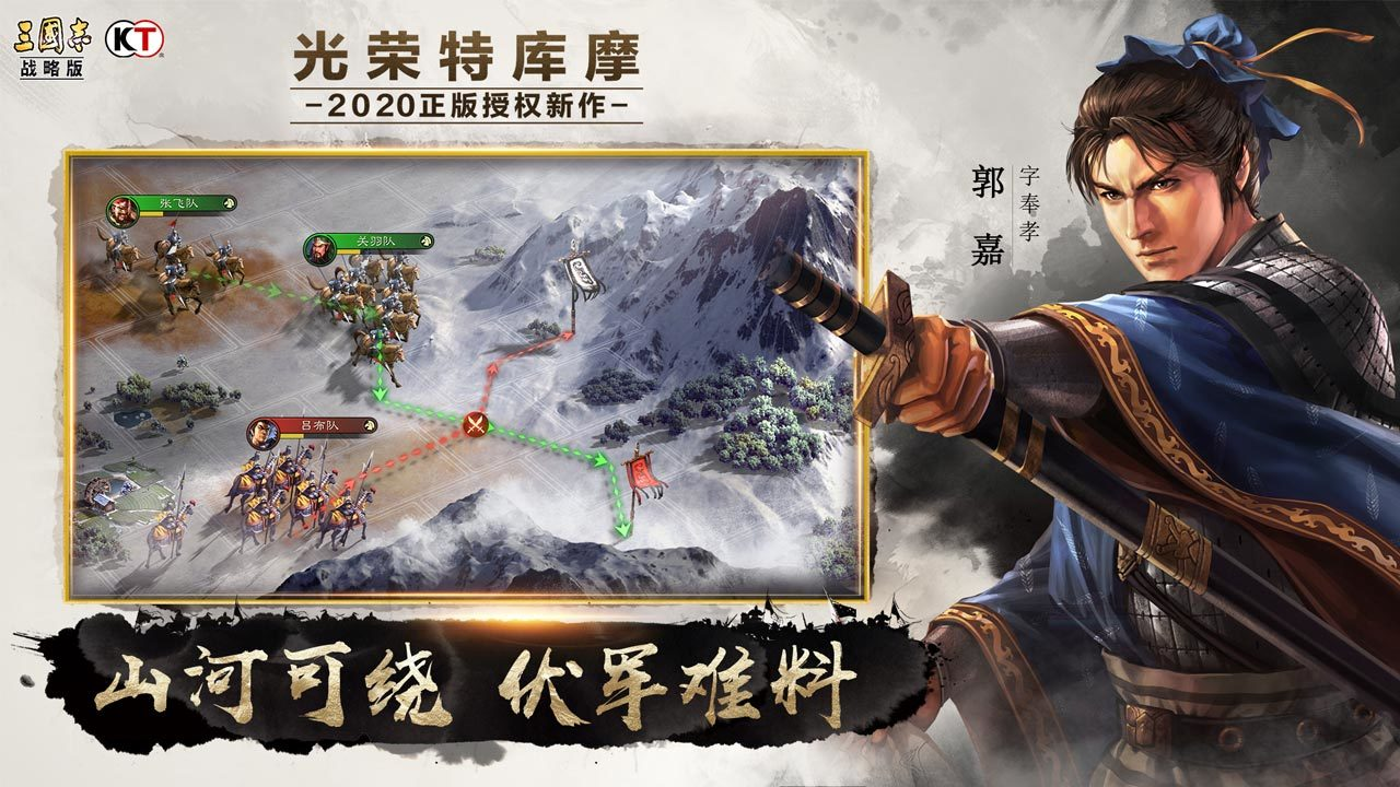三国志战略版灵犀版图4