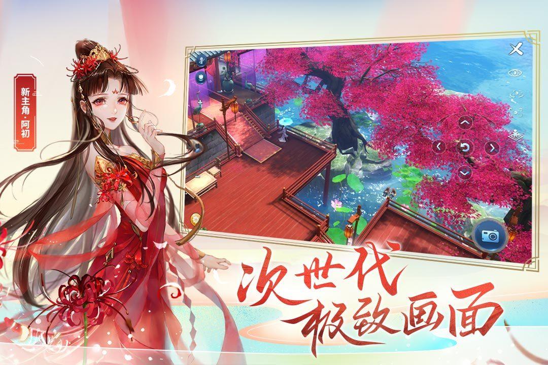倩女幽魂2.0官网版图3