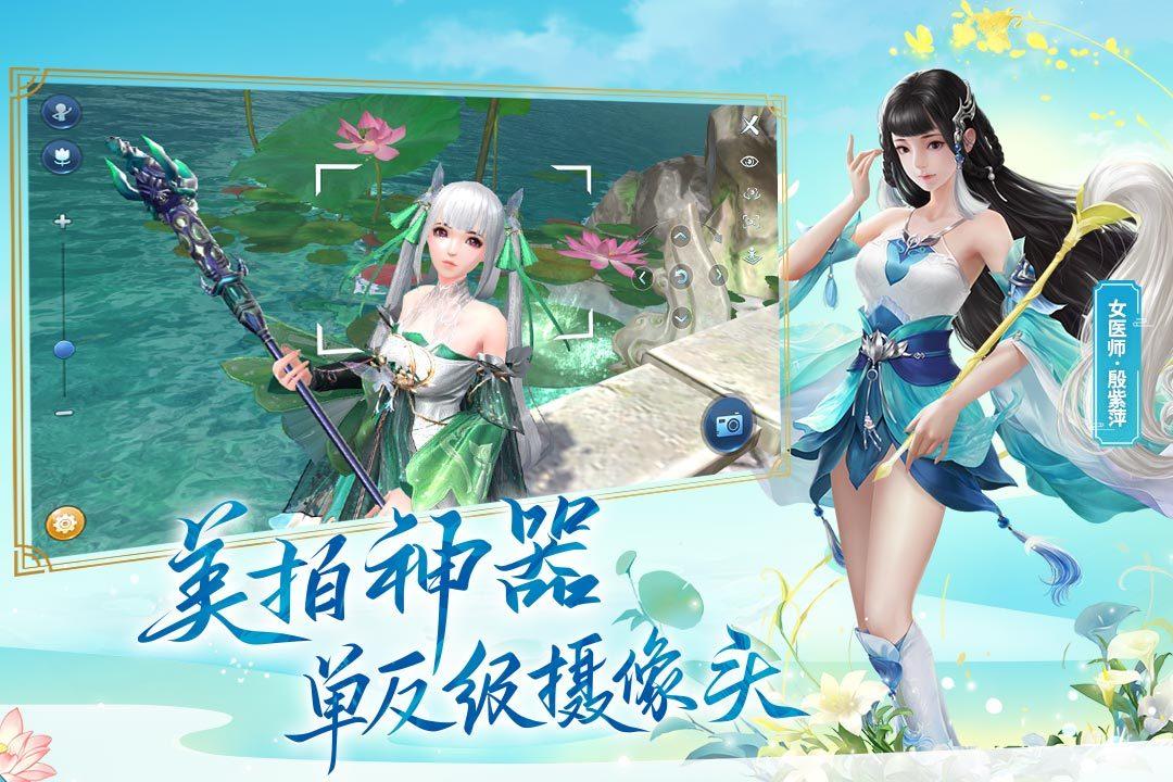 倩女幽魂2.0官网版图5