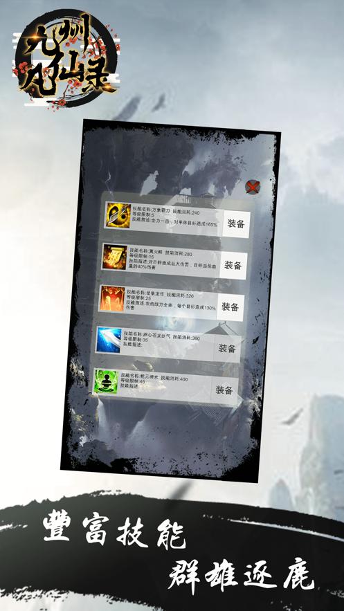 九州凡仙录变态版图1