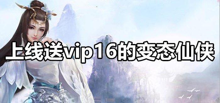 上线送vip16的变态仙侠手游
