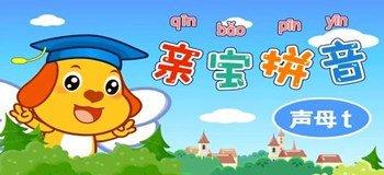 儿童拼音app哪个最好