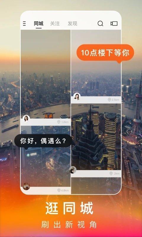 快手极速版app2021图2