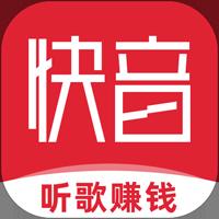 快音听歌赚钱app1.3.4最新版