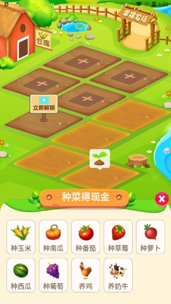 幸福農場圖3