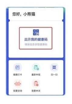 四川天府健康通图2