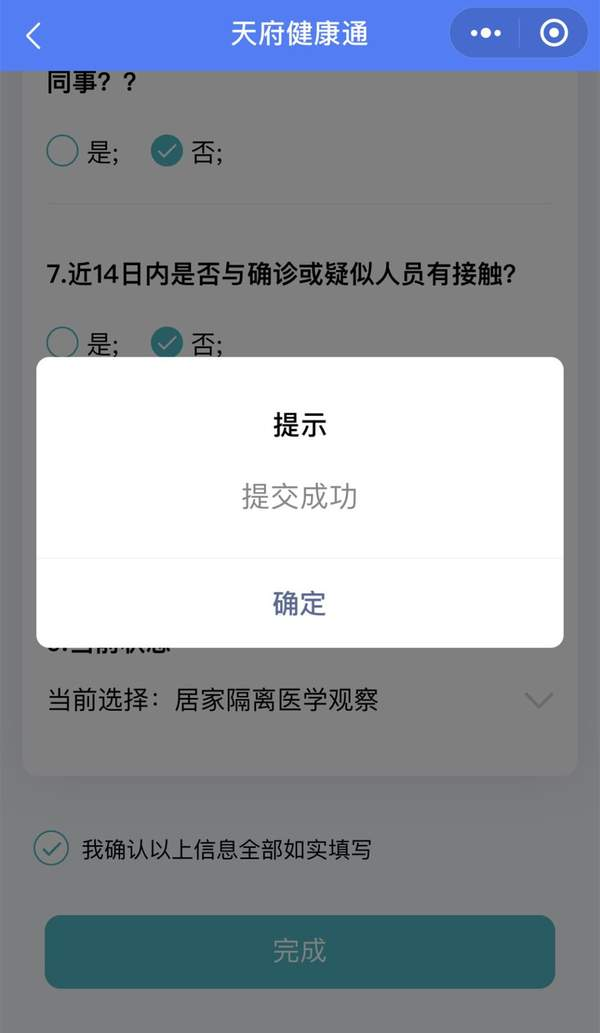 四川天府健康通二维码