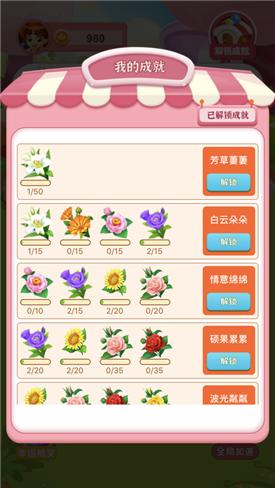 开心花园图4