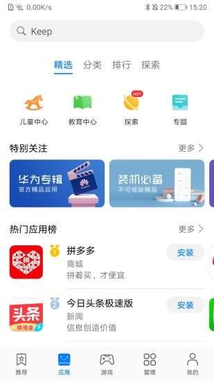 华为手机应用市场