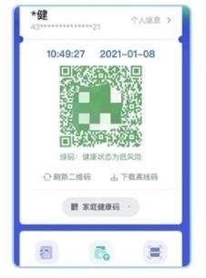 四川天府健康通图4