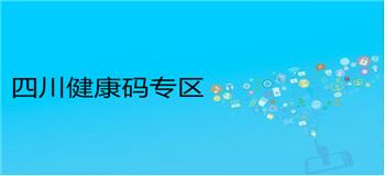 四川健康码专区