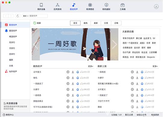 爱思助手mac版图4
