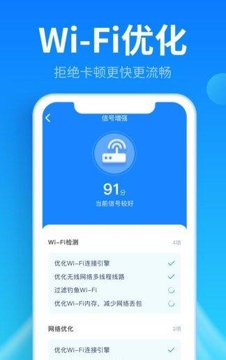 wifi钥匙专业版图4