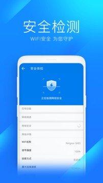 wifi万能钥匙显密码版最新版图2