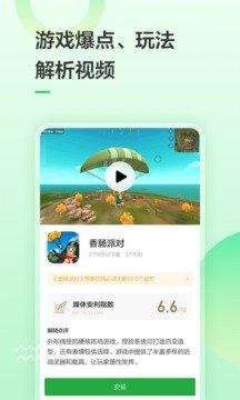 豌豆荚手机版图4