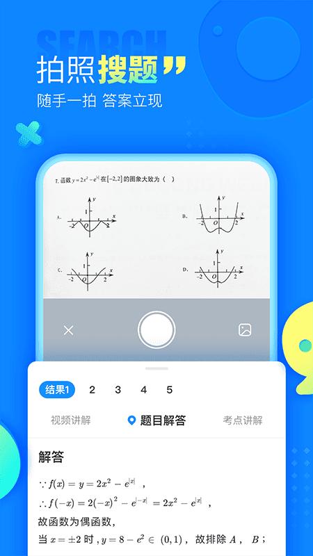 作业帮app图4