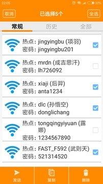 WIFI密码查看密码器图3