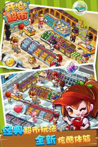 开心超市红包版最新版图5
