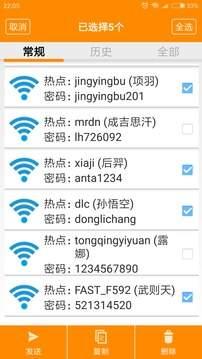 WIFI密码查看密码器