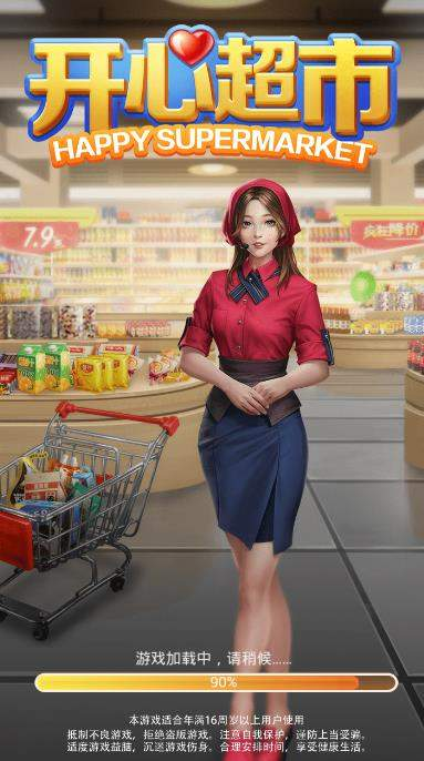 开心超市app