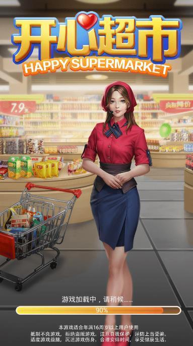开心超市app图4