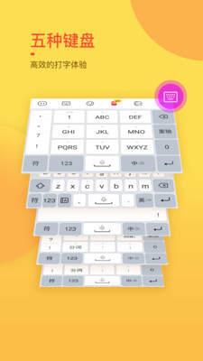 趣键盘输入法