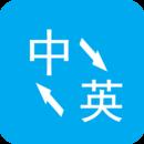 英语翻译器软件