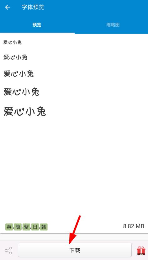 在爱字体app中安装字体的操作步骤截图