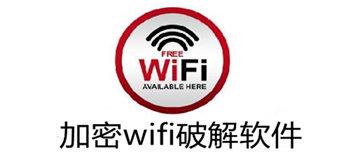 专破加密的wifi软件