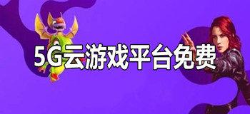 5G云游戲平臺