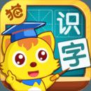 猫小帅识字免费版