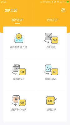 GIF大师图1
