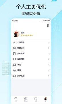 QQ轻聊版图4