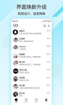 QQ轻聊版图1
