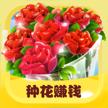 开心花园app
