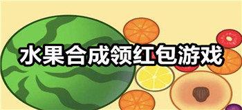 水果合成领红包游戏