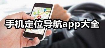 手机定位导航app大全