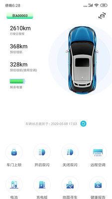 一汽丰田APP图3