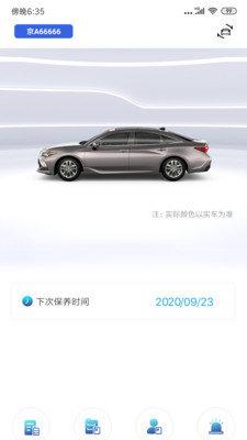 一汽丰田APP图5