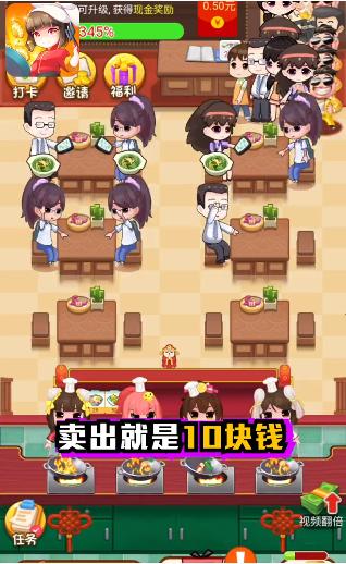 幸福餐厅官方版