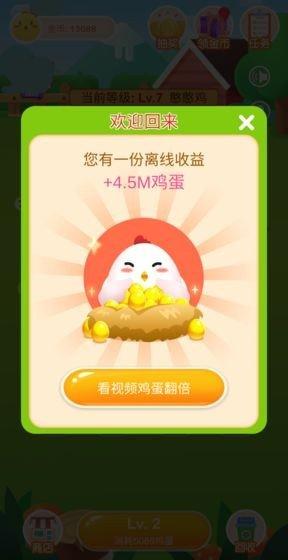 幸福养鸡场图3